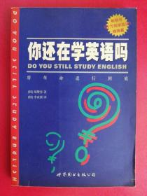 你还在学英语吗