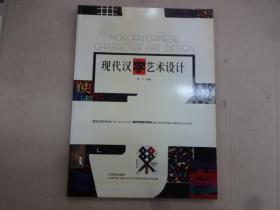 现代汉字艺术设计