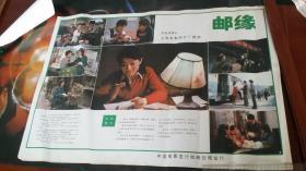 1984电影海报7种《邮缘》《媳妇们的心事》《出门挣钱的人》《巧哥儿》《夜色多美好》《神奇的绿宝石》《结婚》赠送一张《星球大战幽灵的威胁》海报。