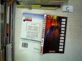 地缘政治与中国国防战略.*