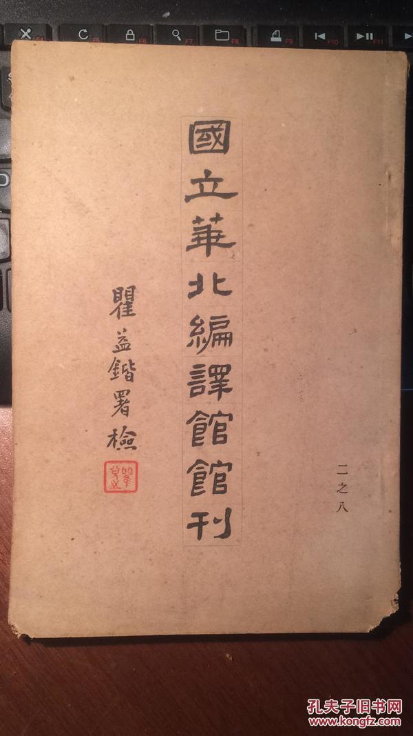 国立华北编译馆馆刊(二之八)(华北沦陷区日伪文史月刊)