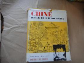 Chine dhier et daujourdhui (法语)