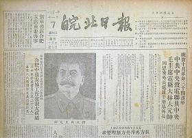 14皖北日报19511107第911期安徽