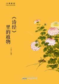 古典新读· 诗经 里的植物