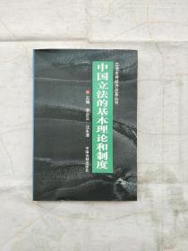 中国立法的基本理论和制度