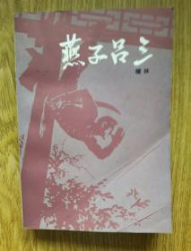 燕子吕三 宝文堂书店