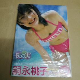 桃の実:嗣永桃子3rd写真集(附DVD)