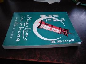 中国之穆斯林(英文版)
