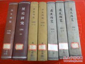 历史研究 1956-1965年共15本精装合订本共72期 详见描述 ( 货号E:7F41)