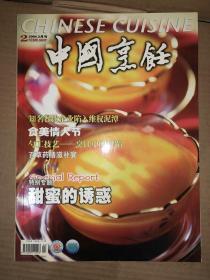 中国烹饪 2004年第2期