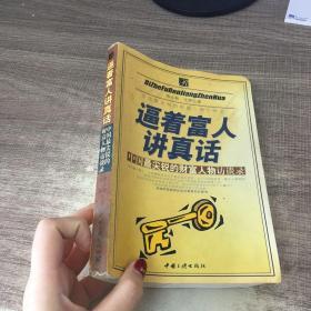 逼着富人讲真话:中国最尖锐的财富人物访谈录