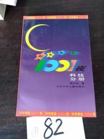 科学寓言1001夜  科技分册0.01元