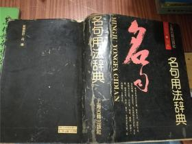 名句用法辞典