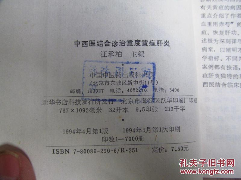 重度黄疸症状_中西医结合诊治重度黄疸肝炎(1994年第一版第一次印刷
