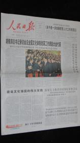【报纸】人民日报 2012年9月27日 【胡锦涛总书记亲切会见全国文化体制改革工作表彰大会代表】【存8版】