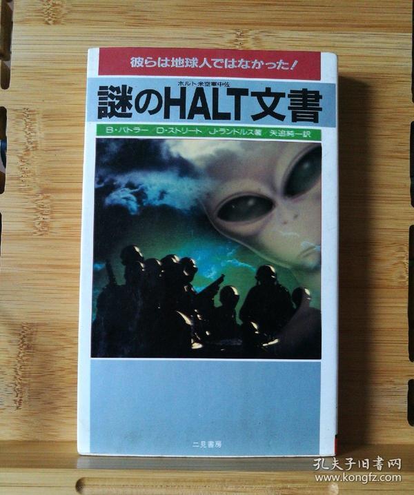 日文原版   谜のHALT(ホルト)文书 (店内千余种低价日文原版书)