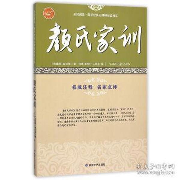 颜氏家训/全民阅读国学经典无障碍悦读书系