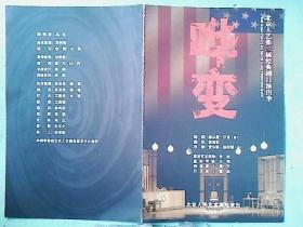 话剧节目单:哗变(北京人艺。2009)