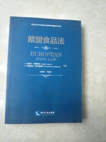 欧盟食品法