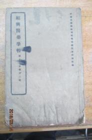 绍兴医药学报 第十一卷第十二号