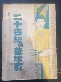 民國書 二十世紀的藝術家 查士驥 世界書局 1929-4 初版(H5-03)