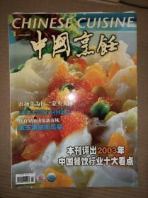 中国烹饪 2004年第1期