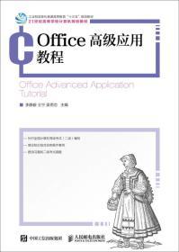 Office高级应用教程