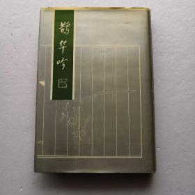鹊华吟(作者签赠、钤印)