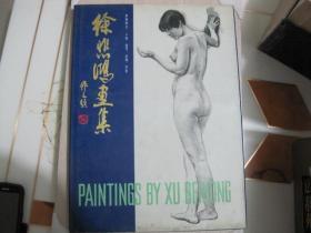 徐悲鸿画集 素描部分;人体 速写 动物 风景