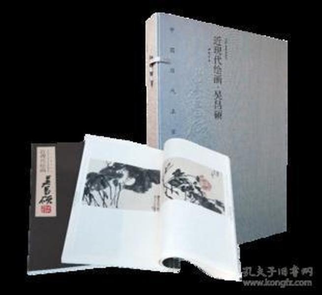 中国历代名家名品典藏系列之《近现代绘画.吴昌硕》