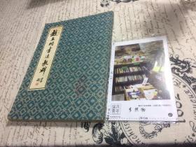 赵孟頫书道教碑 武汉古籍书店影印
