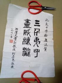 湘潭大学教授何崇恩书法题词