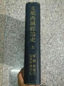 昭和二十年翻译日文原版《支那西域经纶史》上册