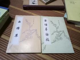 西塘草+西塘草余稿