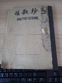日本昭和20年前后《短歌抄》手抄本一册
