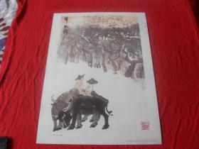 4开中国画---《牧归图》李可染作  1979年一版一印