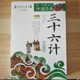 你一定要读的中国经典成长文库:三十六计(拓展阅读本青少版)