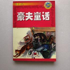 豪夫童话(插图本)
