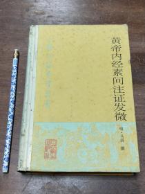 黄帝内经素问注证发微 中医古籍整理丛书 1998年初版精装