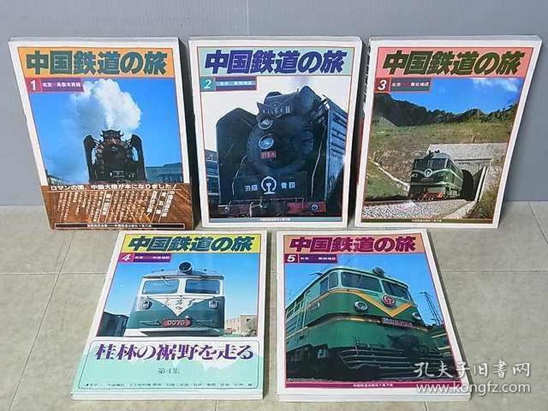 中国铁道之旅  中国铁路之旅   全5巻  中国鉄道出版 美乃美 初版 1981年   包邮
