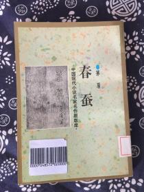 春蚕 ? 中国现代小说名家名作原版库     (馆书) ...[E0-2-4]