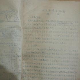 黄冈专署卫校参考资料《中国医学史讲义》    [柜5-3-1]