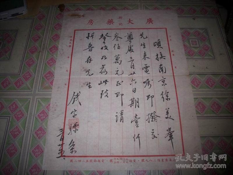 民国时期-民建世家,上海名人【钱家骠】毛笔信札!写给岳父【徐美峰】的