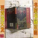 中國古典名著百部:紅樓夢 四