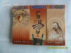 公元2010年日历(中华易学 每页一幅精美图画,8开)