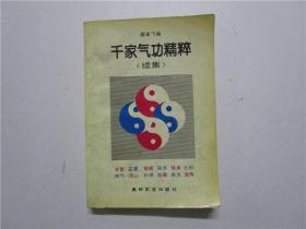 千家气功精粹 (续集)