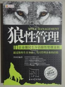 狼性管理:企业傲然生存的狼性管理法则  (正版现货).