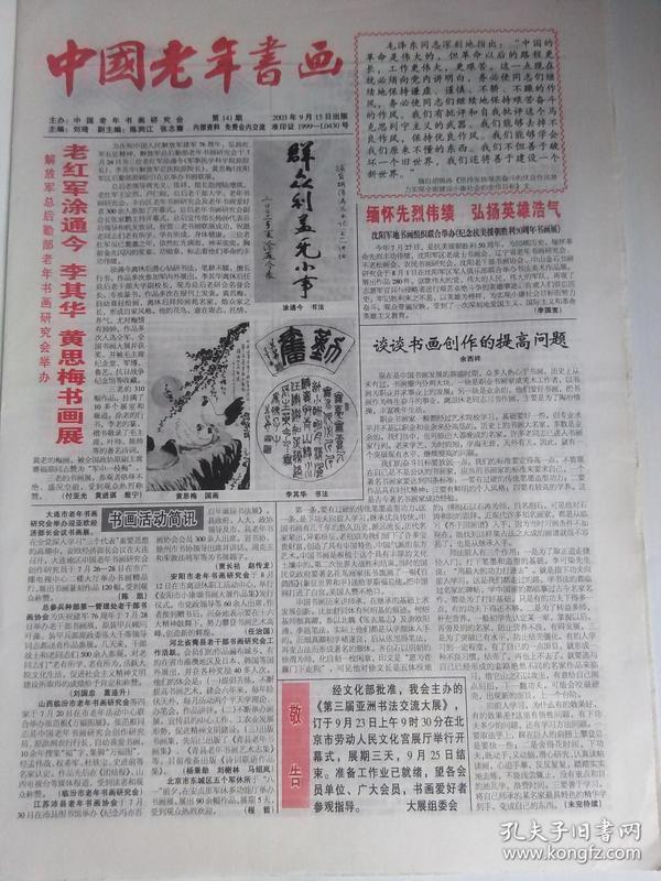 中国老年书画报 2003年9月15日 老红军涂通今,李其华,黄思梅书画展 李平绘画出版等【看图描述】