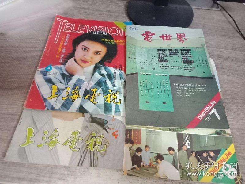 上海电视1989-6.4、电世界1986-7.8