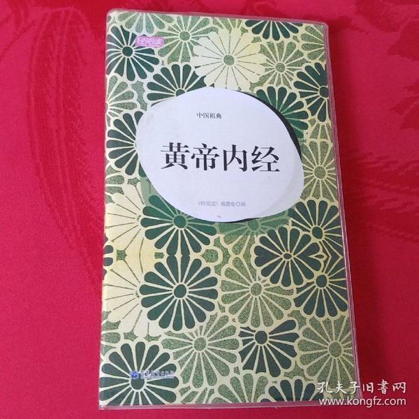 黄帝内经   中医祖典